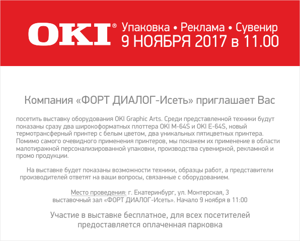 Выставка OKI Graphic Arts